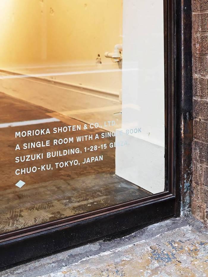 Morioka Shoten